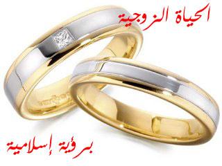 alhayaatu azzaujiyah